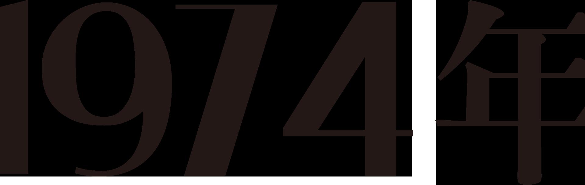 1974년
